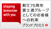 shaping tomorrow with you 創立75周年。富士通グループとしてのお客様への約束(ブランドプロミス)