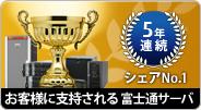 お客様に支持される富士通サーバ 7年連続シェアNo.1。