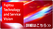 Fujitsu Technology and Service Vision 詳しくはこちら