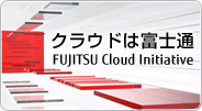 クラウドは富士通~FUJITSU Cloud Initiative~