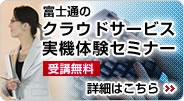 富士通のクラウドサービス実機体験セミナー(受講無料)詳しくはこちら