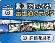 動画でわかる!富士通クラウド:お客様のさまざまな課題を解決する富士通クラウドを映像で紹介。